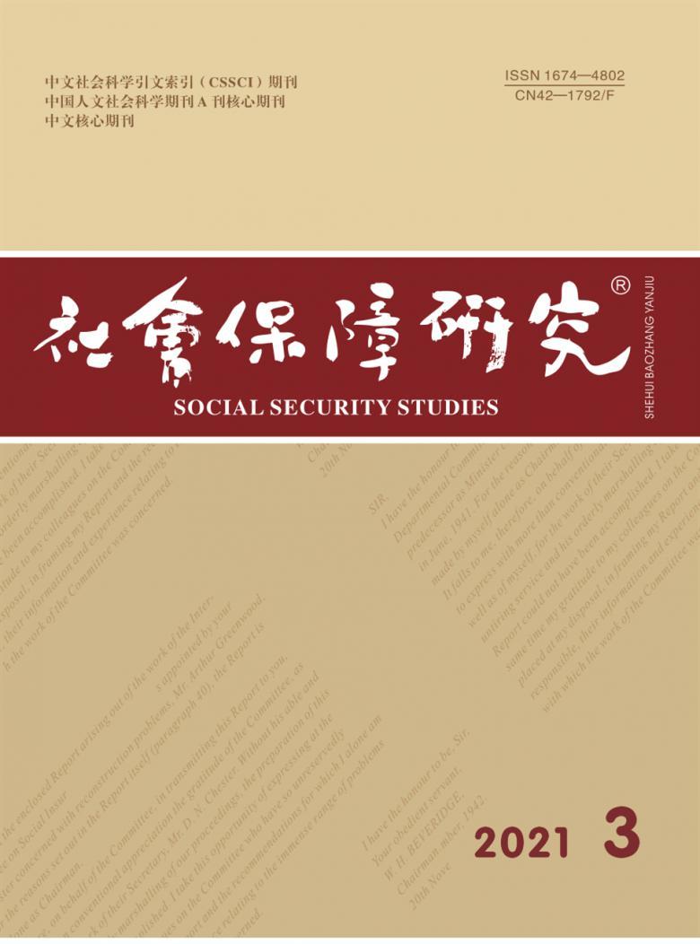 社会保障研究