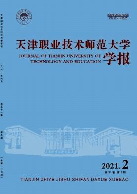 天津职业技术师范大学学报