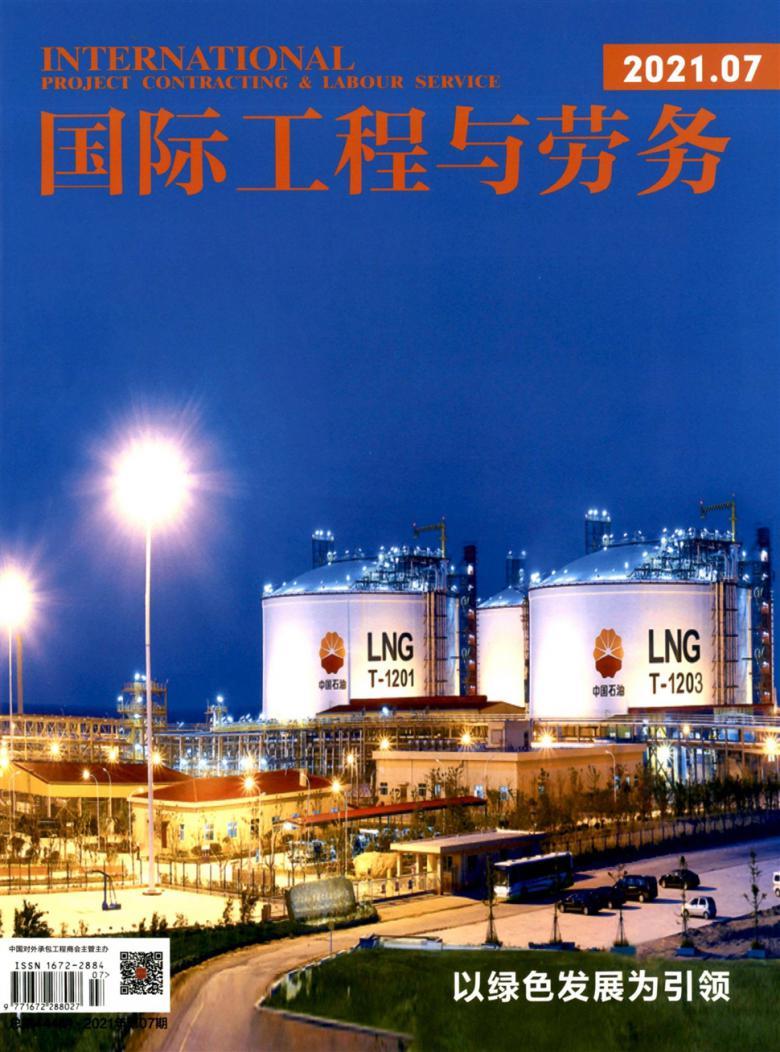 国际工程与劳务