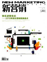 新营销期刊