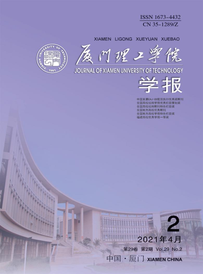 厦门理工学院学报