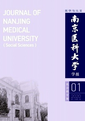 南京医科大学学报
