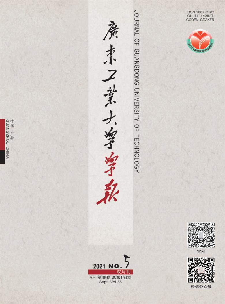 广东工业大学学报