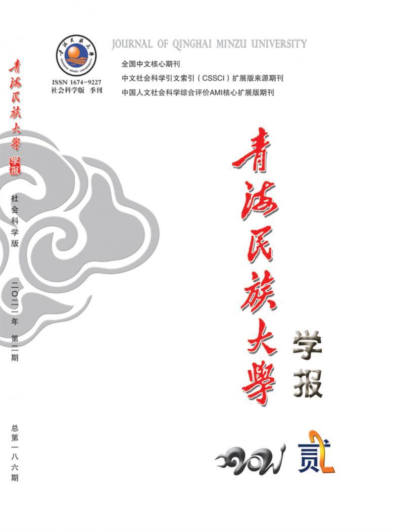 青海民族大学学报