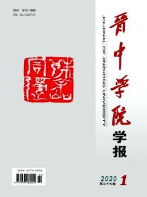 晋中学院学报杂志