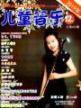 儿童音乐杂志社