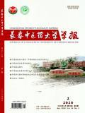 长春中医药大学学报