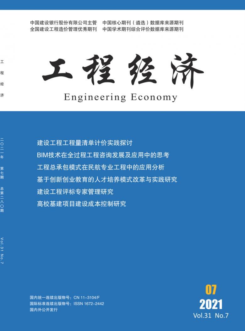 工程经济论文