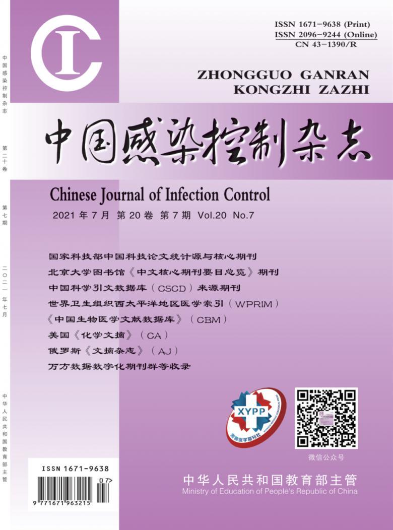 中国感染控制