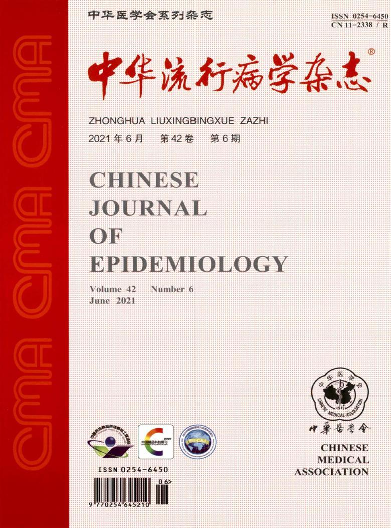 中华流行病学