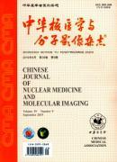 中华核医学与分子影像