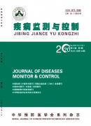 疾病监测与控制
