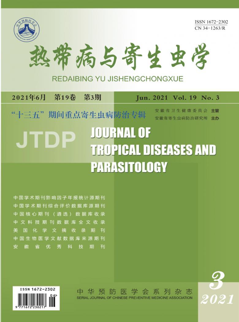 热带病与寄生虫学
