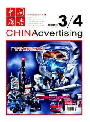 中国广告杂志