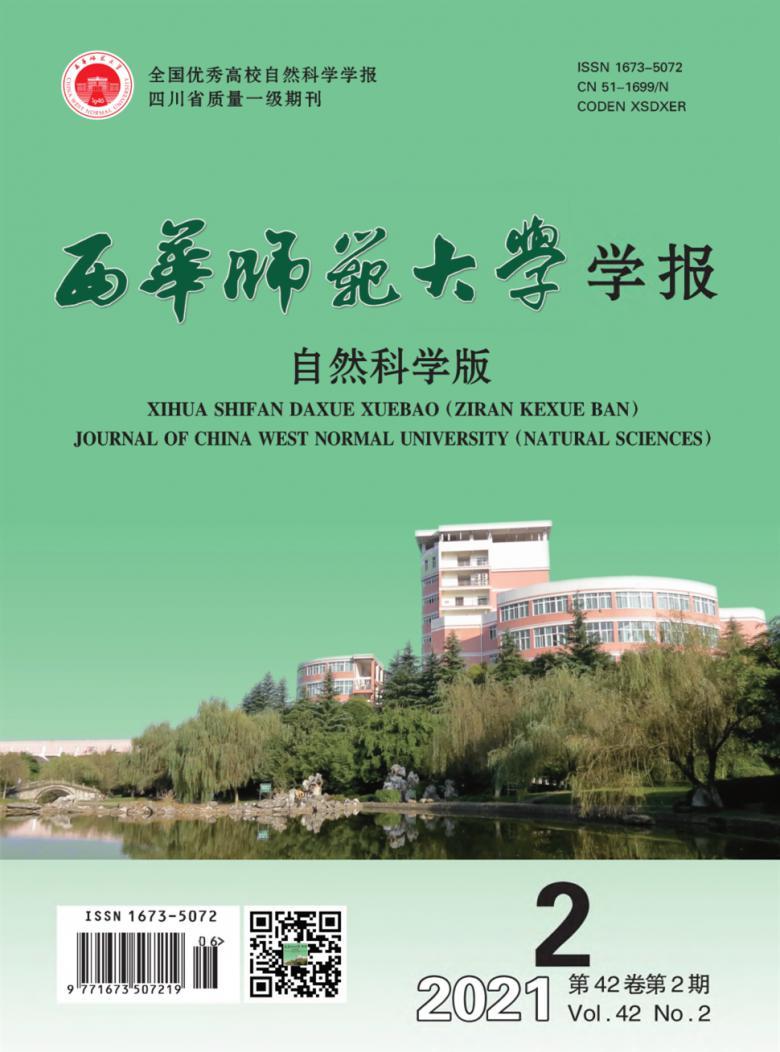 西华师范大学学报