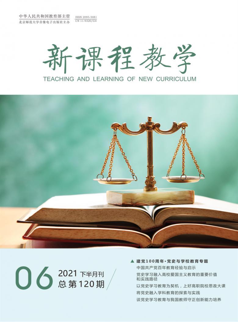 新课程教学
