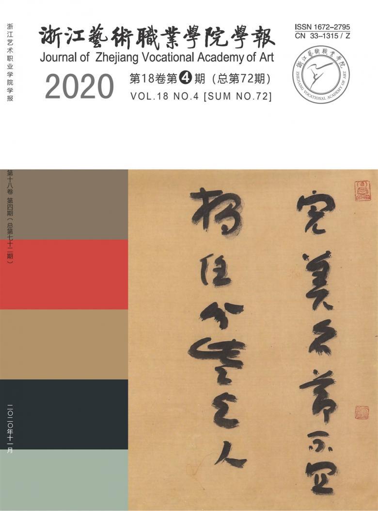 浙江艺术职业学院学报