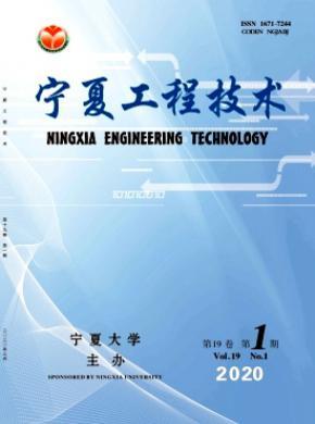 宁夏工程技术杂志