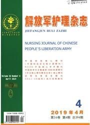 解放军护理杂志社