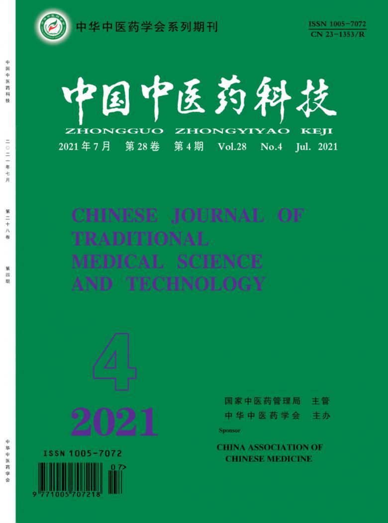 中国中医药科技