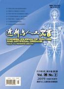 透析与人工器官