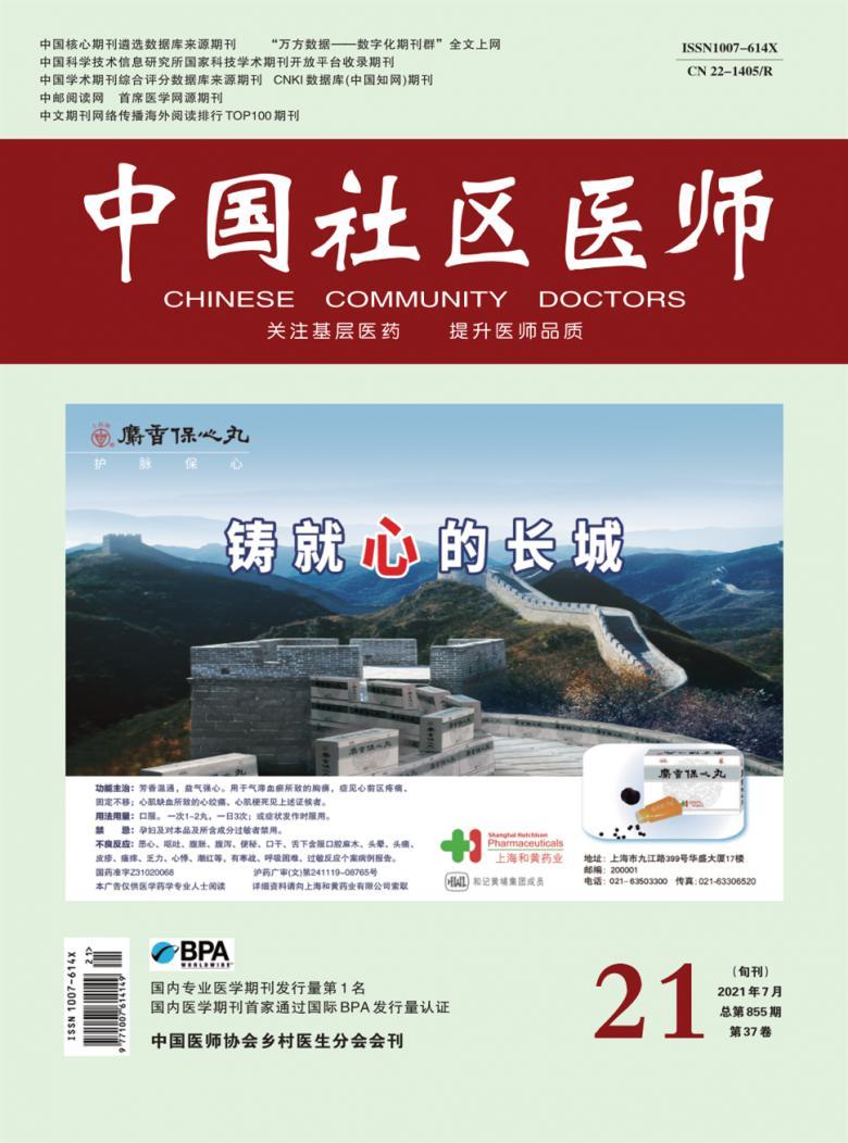 中国社区医师杂志社