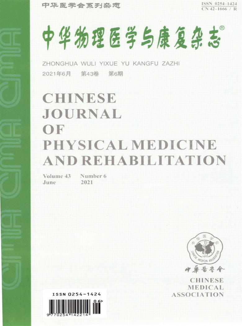 中华物理医学与康复