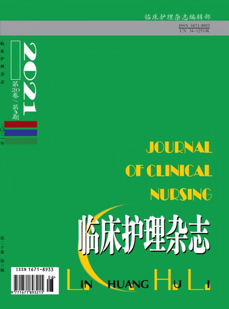 临床护理杂志社