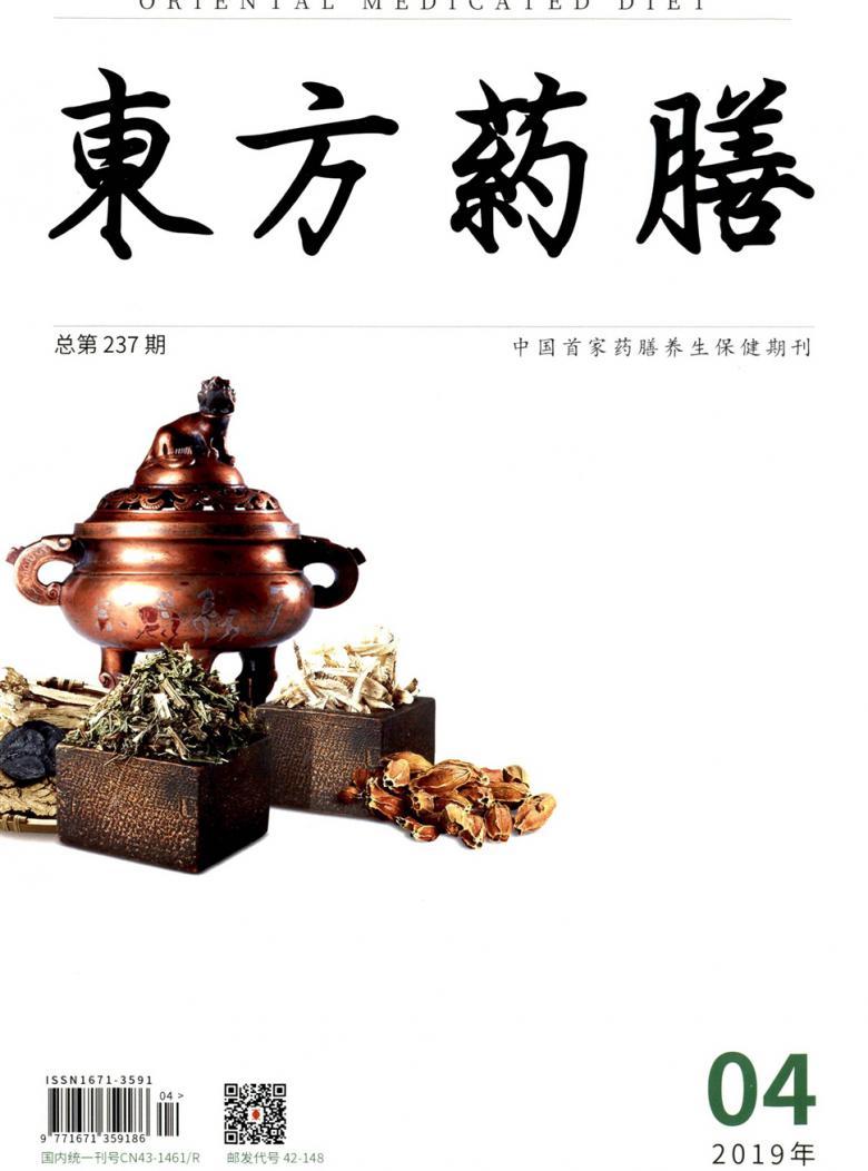 东方药膳杂志社