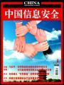 中国信息安全杂志社