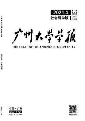 广州大学学报