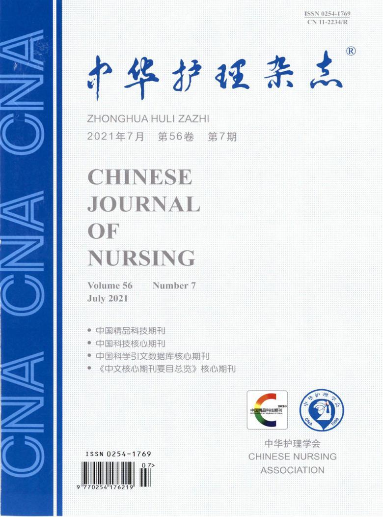 中华护理杂志社