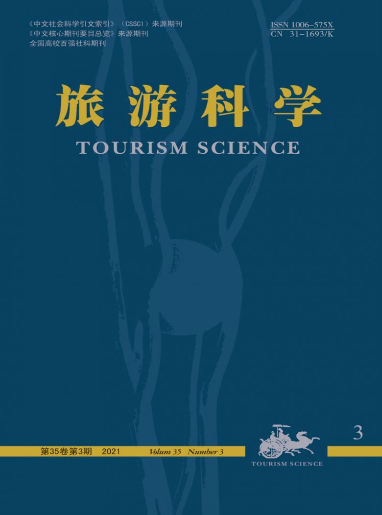 旅游科学杂志社
