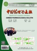 中国药理学通报