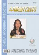 中国当代医药