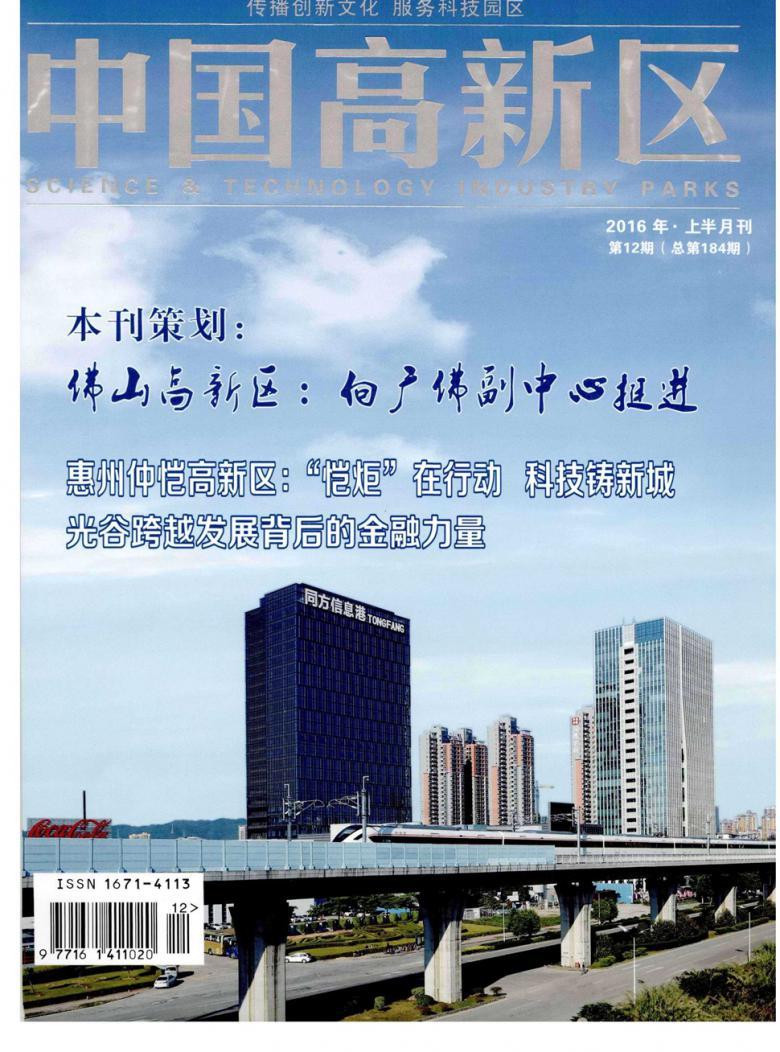 中国高新区杂志社