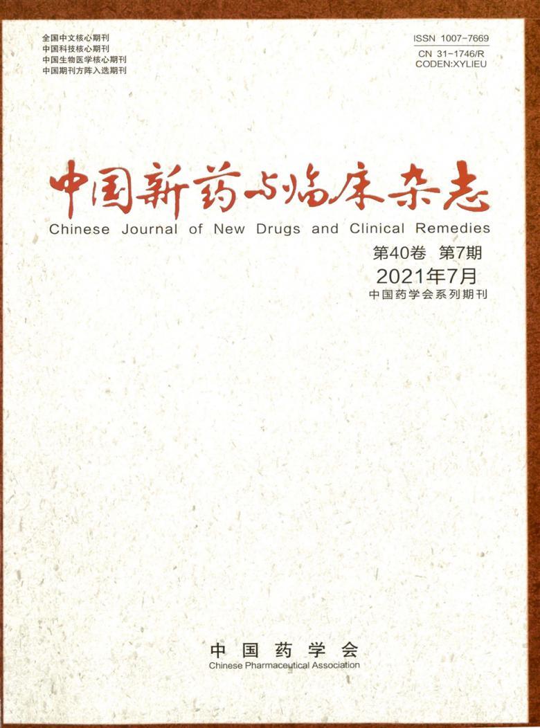 中国新药与临床