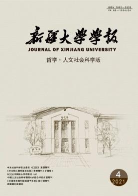 新疆大学学报杂志