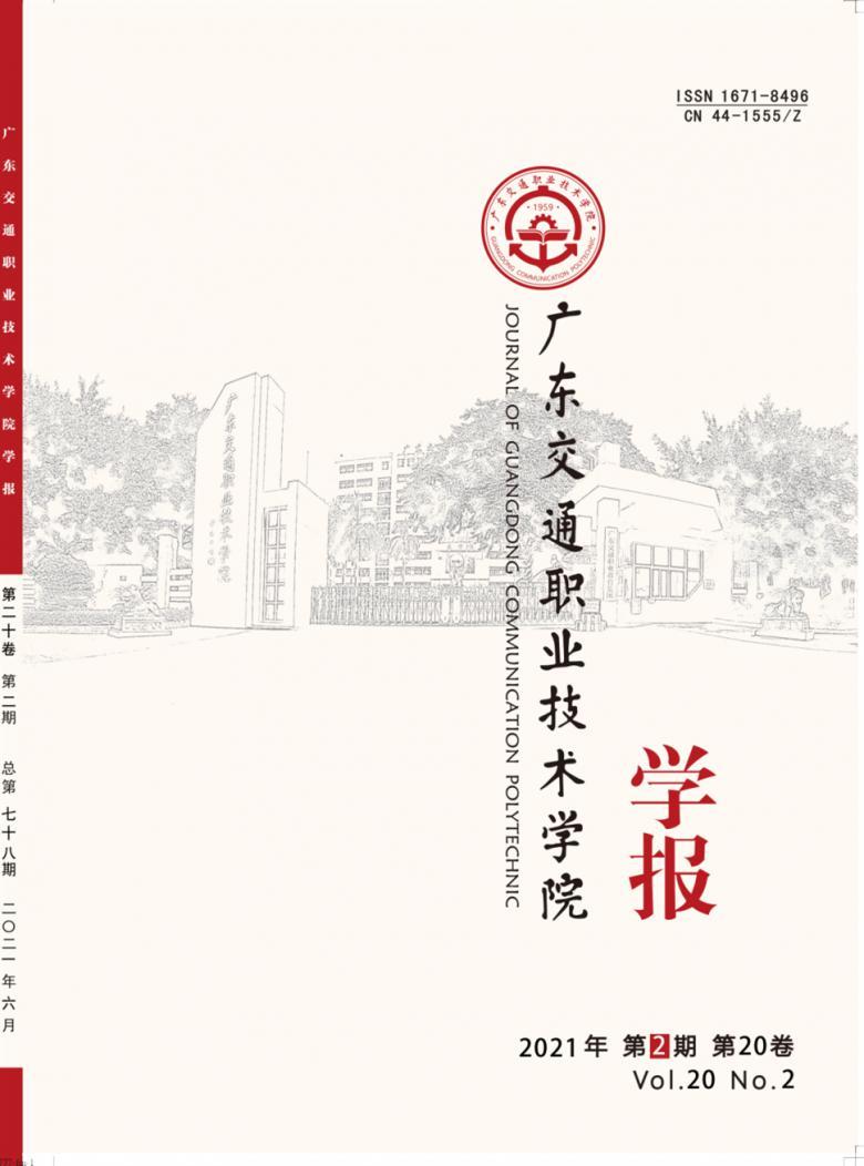 广东交通职业技术学院学报