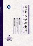 内蒙古社会科学