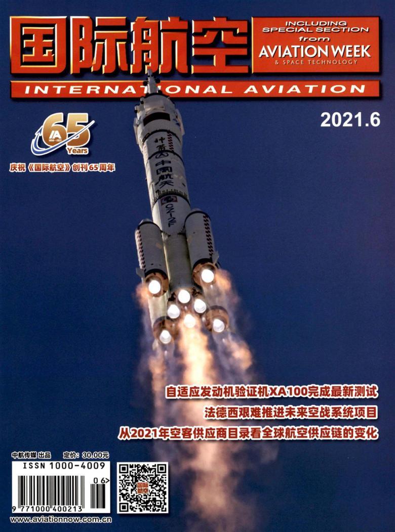 国际航空杂志社