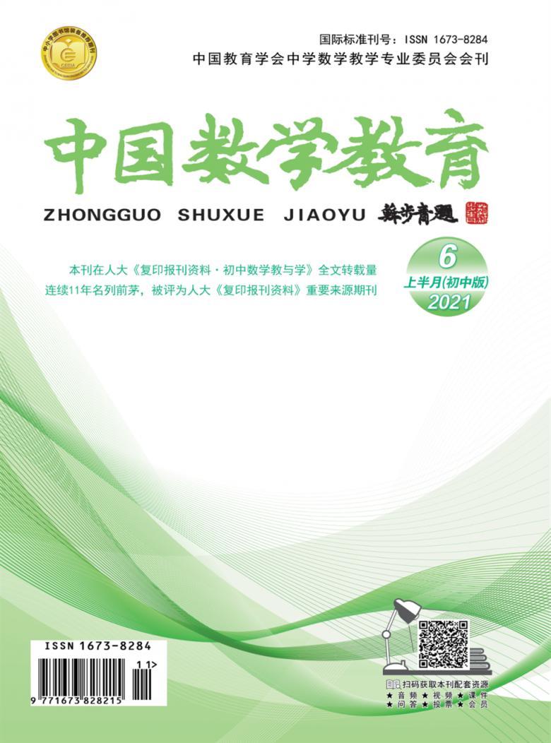 中国数学教育论文