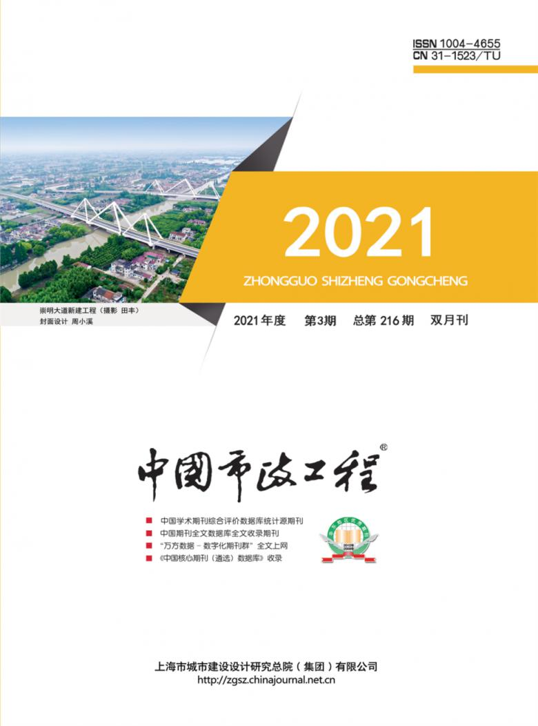 中国市政工程