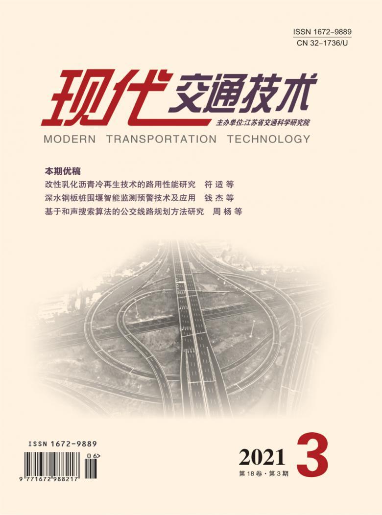 现代交通技术
