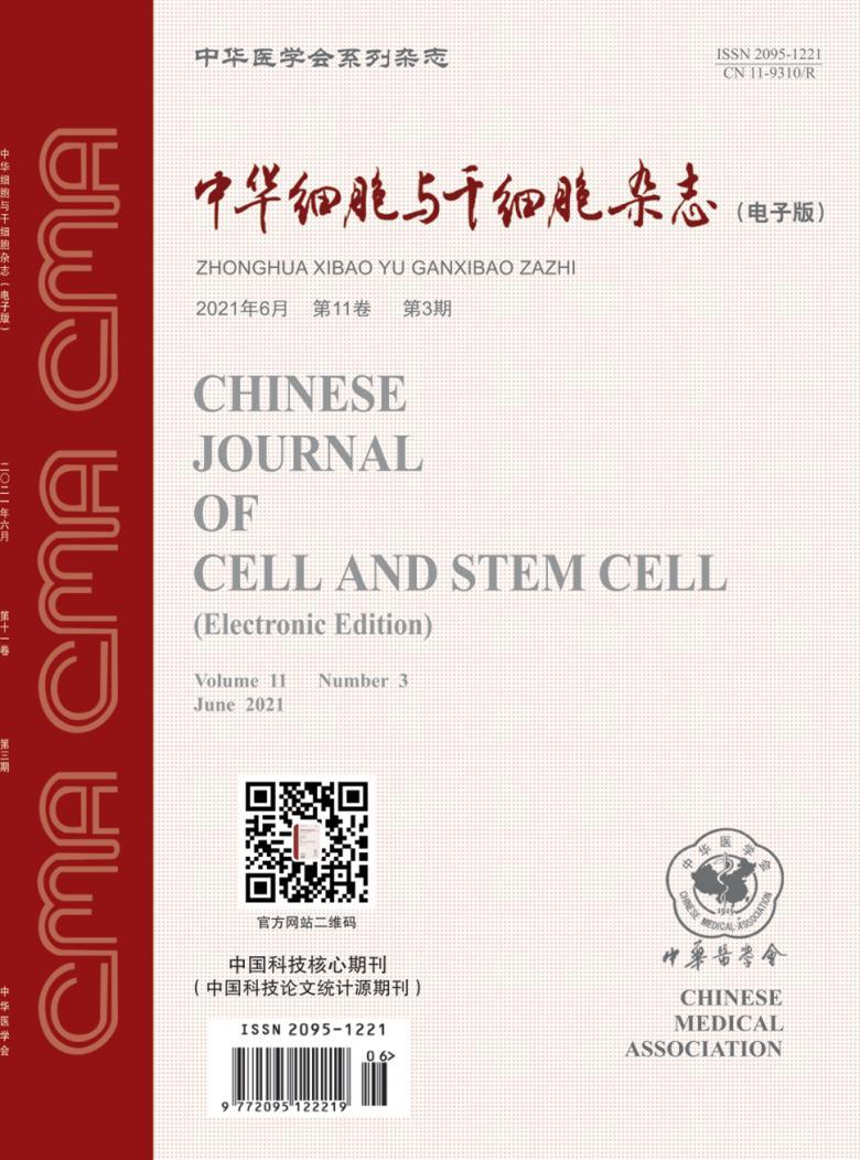 中华细胞与干细胞