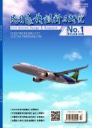 民用飞机设计与研究