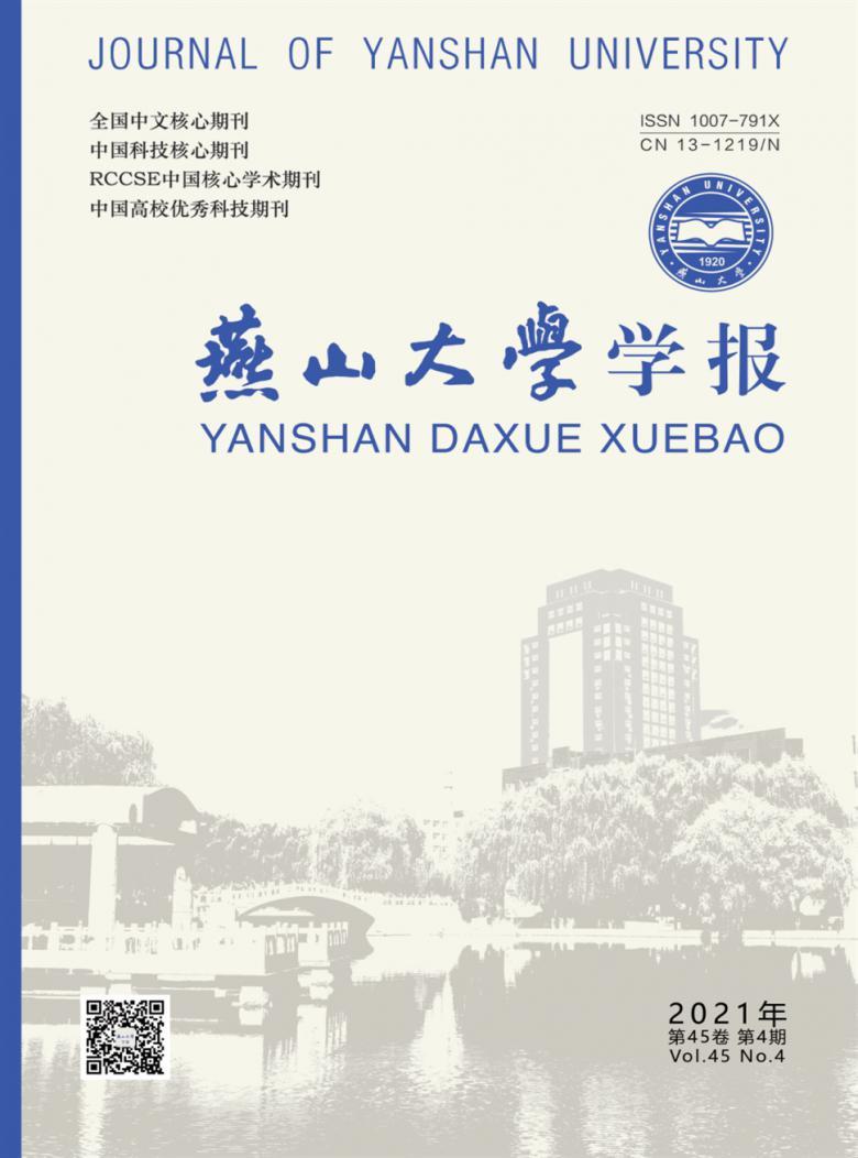 燕山大学学报