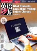 英语沙龙杂志