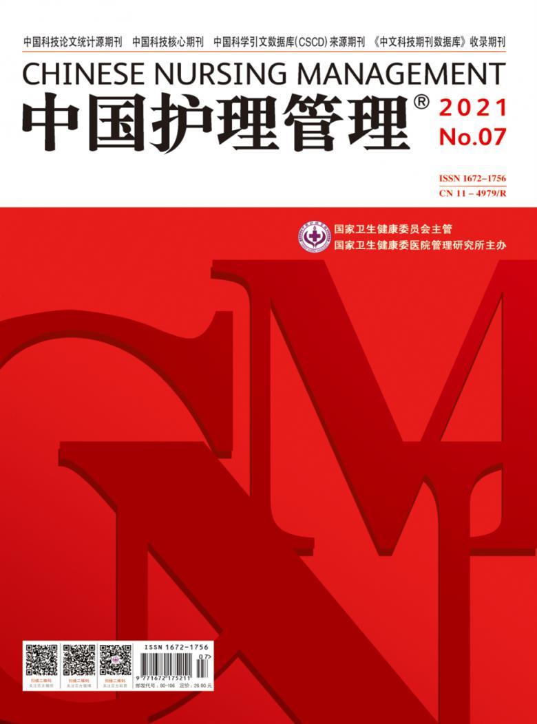 中国护理管理