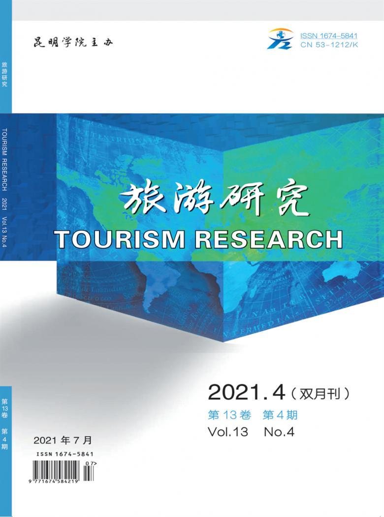 旅游研究杂志社
